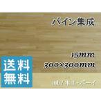 ショッピング材 メルクシパイン集成材(300×15×300)