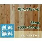 杉ムクちゃん (2000×28× 500 ) 杉板 杉集成材 ボード 棚板 本棚 天板 カウンター ボックス テーブル 作業台 縁台 工作 造作材 DIY 日曜大工 リフォーム