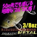 イマカツ メタルピラーニャ3/8oz (エコ対応品)