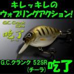 一誠 G.C.クランク 52SR 吃了(チーラ)