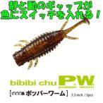 一誠 ポッパーワーム ビビビ蟲(ビビビチュウ)