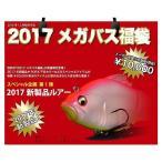 2017 メガバス福袋「酉」 限定販売品!