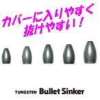 ノイケ NOIKE タングステンバレットシンカー 1/2oz〜5/8oz