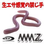 オーエスピー MMZ(エコ対応)