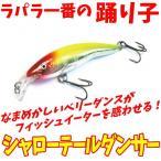 ラパラ シャローテールダンサー 7cm
