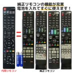 シャープ ブルーレイ リモコン 電池付き GA979PA GB079PA GB185PA GB066PA GB160PA GB131PA GB113PA SHARP AQUOS 代用リモコン リスタ