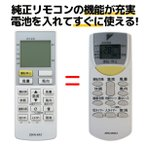 ダイキン エアコン リモコン ARC446A1 1673627 DAIKIN 代用リモコン