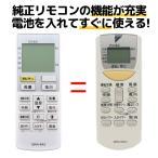 ダイキン エアコン リモコン ARC446A3 1733707 AN22HKS-W AN22HMNS-W AN22HNBS-W AN22HNSK-W AN22HNS-W AN22HUS-W など DAIKIN 代用リモコン