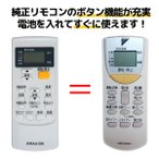 ダイキン エアコン リモコン ARC446A4 1834314 DAIKIN 代用リモコン リスタ