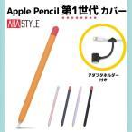 Apple Pencil 第1世代 ケース カバー アップルペンシル 高品質シリコン アップルペン グリップ 滑り止め かわいい おしゃれ アハスタイル AHAStyle
