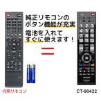 東芝 レグザ テレビ リモコン 電池�
