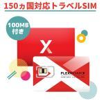 └д│ж150еї╣ё┬╨▒■ е╫еъе┌еде╔ SIM ┼╜дые┐еде╫ ╖лдъ╩╓д╖╗╚диды 100MBд─дн 1GB 200▒▀б┴ 4G/3G ешб╝еэе├е╤ евесеъел ┬ц╧╤ ├ц╣ё ╞№╦▄ е╟б╝е┐е╖езев FLEXIROAM X