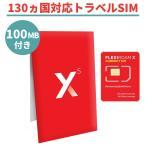 世界150ヵ国対応 プリペイド SIMカード 繰り返し使える 100MBつき 1GB200円〜 4G/3G アメリカ 台湾 中国 韓国 ヨーロッパ 日本 FLEXIROAM XS