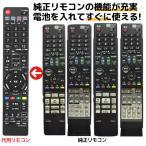 シャープ アクオス ブルーレイ リモコン GA651PA GA778PA GA616PA GA769PA GA688PA GA617PA GA618PA GA652PA GA558PA GA558  SHARP AQUOS 代用リモコン リスタ