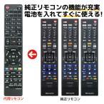 東芝 レグザ ブルーレイ リモコン SE-R0428 SE-R0372 SE-R0389 SE-R0415 TOSHIBA REGZA 代用リモコン リスタ