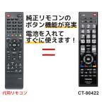 東芝 レグザ テレビ リモコン CT-90422