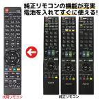 シャープ アクオス テレビ リモコン GA912WJSA GA881WJSA GA888WJSA AQUOS SHARP AQUOS 代用リモコン リスタ