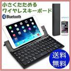�����ܡ��� Bluetooth �֥롼�ȥ����� �磻��쥹 �ޤꤿ���� ���ޡ��ȥե��� ���֥�å� iPad iPhone PC