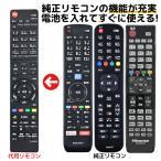 ハイセンス テレビ リモコン EN3AD39TS EN-32964HS EN-32954HS EN3A39 EN3M39 EN2P27 EN3Z39H EN3P39 Hisense 液晶テレビ リスタ 代用リモコン