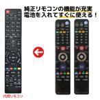 三菱 テレビリモコン リアル RL18502 RL18501 RL18503 RL18904 RL18901 RL19701 MITSUBISHI REAL 代用リモコン