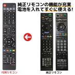 ソニー テレビ リモコン ブラビア BRAVIA RM-JD016 RM-JD017 RM-JD018 RM-JD019 SONY Bravia 代用リモコン