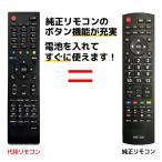 マクスゼン テレビ リモコン MR-500 03シリーズ J24SK03 J32SK03 J40SK03 J43SK03 J50SK03 J55SK03 JU43SK03 JU49SK03 JU55SK03 maxzen 代用リモコン リスタ