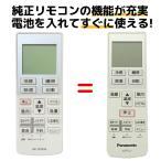 パナソニック エアコン リモコン A75C3639 CWA75C3640X 代用リモコン リモスタ