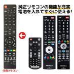 ピクセラ プロディア テレビ リモコン PIX-RM028-PA1 PIX-RM024-PA1 PIX-RM033-PZ1 PIX-RM036-PZ1 PIX-RM031-PZZ PIX-RM034-PZ1 PIX-RM037-PZZ 代用リモコン