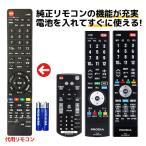 ピクセラ PRODIA テレビ リモコン 電池付き PIX-RM028-PA1 PIX-RM024-PA1 PIX-RM033-PZ1 PIX-RM036-PZ1 PIX-RM031-PZZ PIX-RM034-PZ1 PIX-RM037 代用リモコン