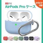 AirPods Pro ケース カバー かわいい カラビナ付き エアーポッズプロ シリコン 高品質 本体 ワイヤレス充電対応 フロントLED表示 落下防止 AHAStyle