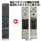 三菱 テレビ リアル リモコン RL21009 RL19509 RL19102 RL19101 RL19704 RL19705 RL21002 REAL MITSUBISHI 代用リモコン リスタ