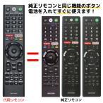 ソニー テレビ リモコン ブラビア RMF-TX300J RMF-TX200J RMF-TX210J SONY BRAVIA 代用リモコン リスタ
