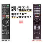 ソニー テレビ リモコン ブラビア RMT-TX100J SONY BRAVIA 代用リモコン リスタ
