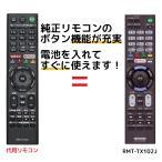 ソニー テレビ リモコン ブラビア RMT-TX102J SONY BRAVIA 代用リモコン リスタ