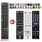 シャープ アクオス テレビ リモコン GB228SA GB174SA GB221SA GB129WJSA GB130WJSA GB123WJSA GB251WJSA GB220SA SHARP AQUOS 代用リモコン リスタ