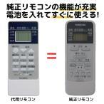 東芝 エアコン リモコン WH-UB03NJ WH-UB03NJ1 WH-TA03EJ WH-D8B WHD8B WH-D6B1 WH-D1P など TOSHIBA 代用リモコン