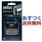 ブラウン 替刃 31S コンビパック 網刃 内刃 海外正規品 F/C31S BRAUN