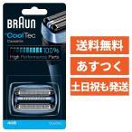 ブラウン ℃oolTec用網刃・内刃一体型カセット F/C40B メンズシェーバー