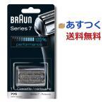 ブラウン 替刃 シリーズ7 70S 一体型カセット 網刃 内刃 シルバー F/C70S 70S-3Z BRAUN 海外正規品