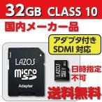 microSDカード MicroSD  sdカード 32 メモリーカード microSDHC マイクロSDカード メモリーカード 32GB CLASS10
