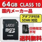 microSDカード MicroSD  sdカード 64 メモリーカード microSDXC マイクロSDカード メモリーカード 64GB CLASS10