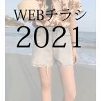 【Eメール納品対象】電子WEBチラシ BLMF-B21-LM