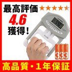 デジタル握力計 握力測定 電池付き 安心の正規品 ハンドグリップメーター N-FORCE