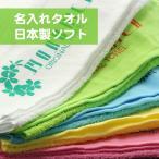 名入れタオル 日本製 カラー 200匁 360枚〜479枚 粗品タオル 御挨拶 記念品 お年賀 青 黄 緑 ピンク