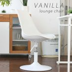 VANILLA バニラ ラウンジチェア/オフィスチェア/デスクチェア/ダイニングチェア/パソコンチェア/椅子/イス【送料無料】