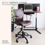 デスクチェア オフィスチェア 回転チェア 椅子 イス ルティ