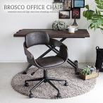 デスクチェア オフィスチェア 椅子 ブロスコ キャスター付 男前家具
