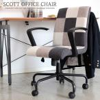 デスクチェア オフィスチェア 椅子 スコット 北欧風