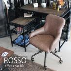 デスクチェア キャスター付 回転 オフィスチェア ROSSO ロッソ チェア