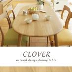 天然木 レッドオーク材 食卓テーブル 1500 CLOVER